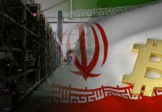 استخراج بیت کوین در ایران